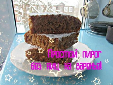 Не стала выбрасывать трехлетнее варенье, а испекла вкуснейший пирог!